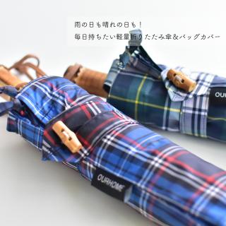 折りたたみ傘&バッグカバー