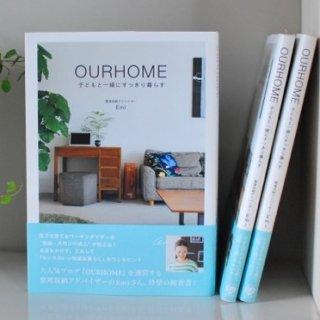 OURHOME〜子どもと一緒にすっきり暮らす〜(書籍)