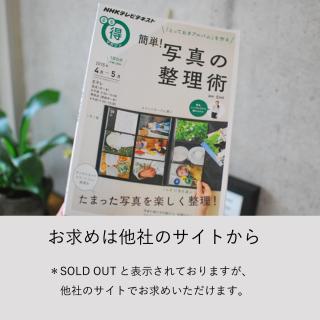 NHK まる得マガジン 簡単!写真の整理術(書籍)