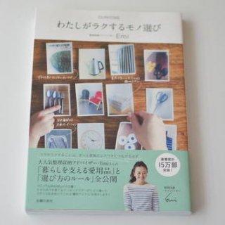 わたしがラクするモノ選び(書籍)