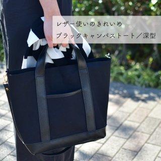 【8/8(水)12時半〜再販】「ブラック」キャンバストート/深型