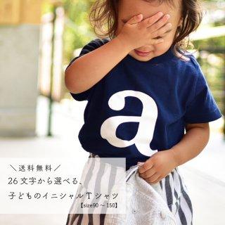【7/2(火)12時半〜再販】イニシャルT