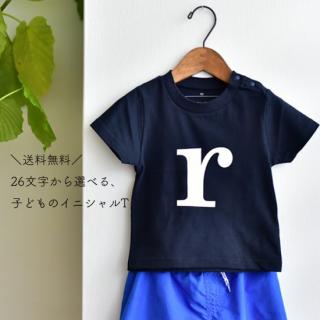 【5月再販予定】イニシャルT