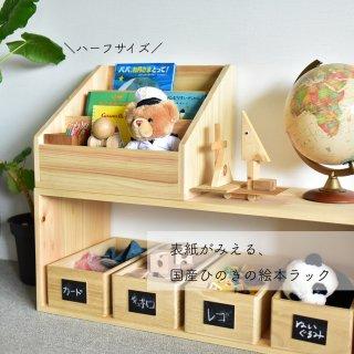 【7/1(月)12時半〜再販】ハーフ/絵本ラック
