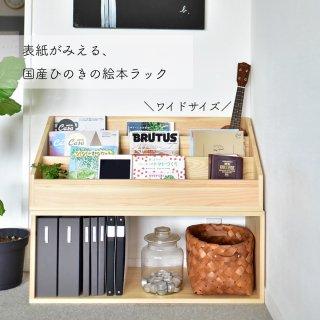 【7/1(月)12時半〜再販】ワイド/絵本ラック