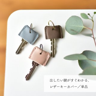 キーカバー/単品