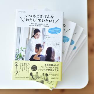 """いつもごきげんな""""わたし""""でいたい!家事、育児の仕組みづくりと気持ちの切り替えアイデアBOOK(書籍)"""