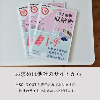 NHK まる得マガジン ラク家事収納術(書籍)