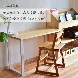 【3/1(金)12時半〜再販】ひのきの机/ハイタイプ