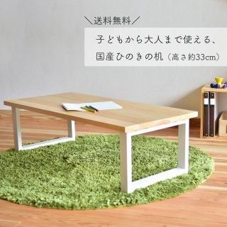 ひのきの机/ロータイプ