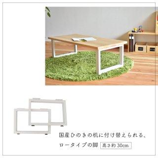 【7/1(月)12時半〜再販】ロータイプの脚