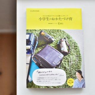 小学生のおかたづけ育(書籍)