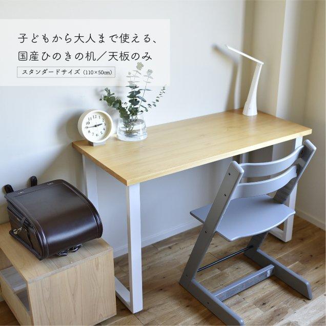 【11/1(月)12時半〜再販】ひのきの机/スタンダード(天板のみ)
