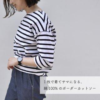 【10/23(水)12時半〜再販】ボーダーカットソー