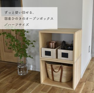 【11/2(月)12時半~再販】オープンボックス/ハーフ