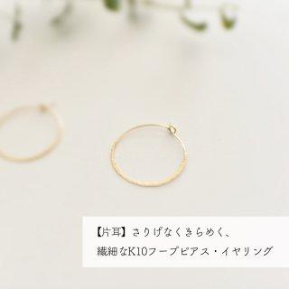 【片耳】ゴールドフープピアス