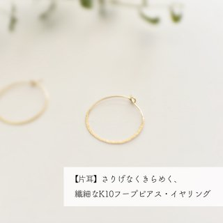 【片耳】K10フープピアス