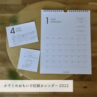 かぞくのおもいで記録カレンダー 2022