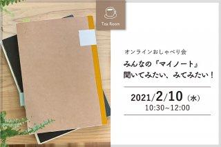 \オンラインおしゃべり会/みんなの『マイノート』聞いてみたい、みてみたい!【2021/2/10(水)10:30~12:00】