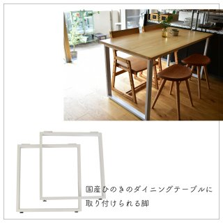 【4/28(水)12時半〜再販】ダイニングテーブルの脚