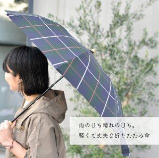軽くて丈夫な折りたたみ傘(日本製)