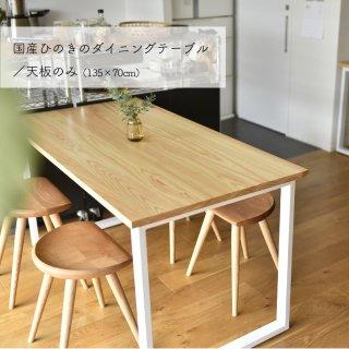 【11/1(月)12時半〜再販】ひのきのダイニングテーブル/天板のみ