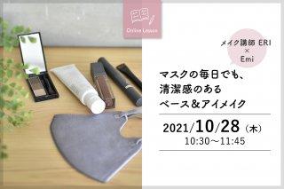 \オンラインレッスン/ マスクの毎日でも、清潔感のあるベース&アイメイク【2021/10/28(木)10:30~11:45】
