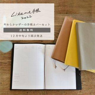 Likeme手帳&手帳カバーセット(送料無料)