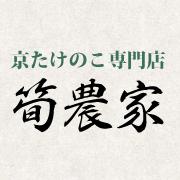 筍農家|京たけのこ専門店
